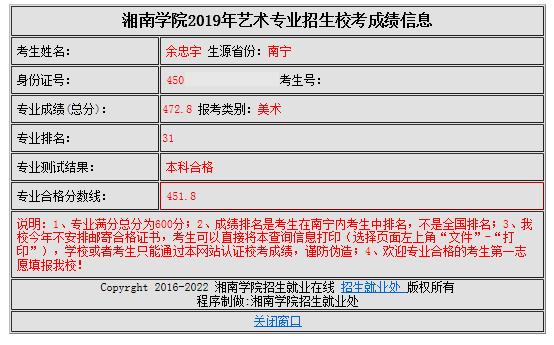 余忠宇   湘南学院   合格