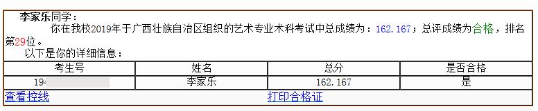 李家乐  贵州工程应用技术学院    合格