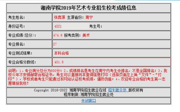 张奥源  湘南学院   合格