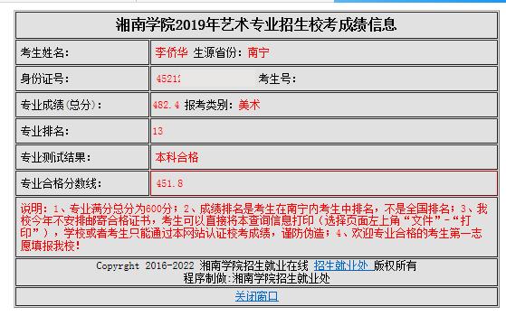 李侨华    湘南学院    第13名