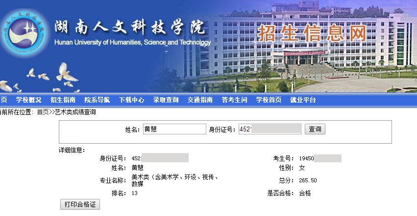 黄慧    湖南人文科技学院   第13名