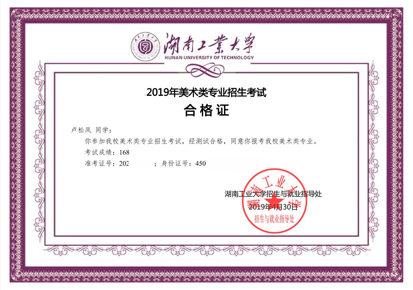 卢松凤   湖南工业大学   合格