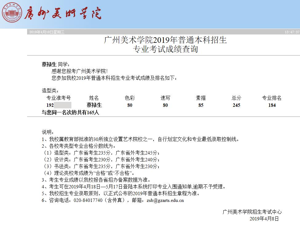 蔡禄生    广州美术学院    合格