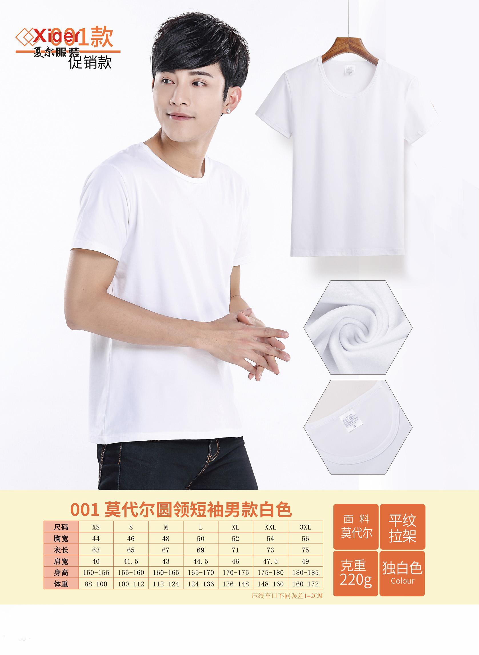 T恤衫063