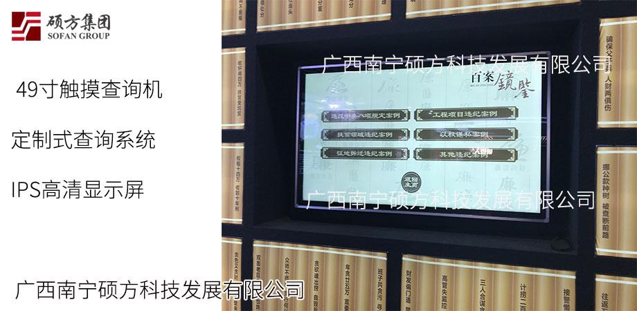 防城港南宁硕方科技展厅多媒体壁挂液晶触摸一体机案例