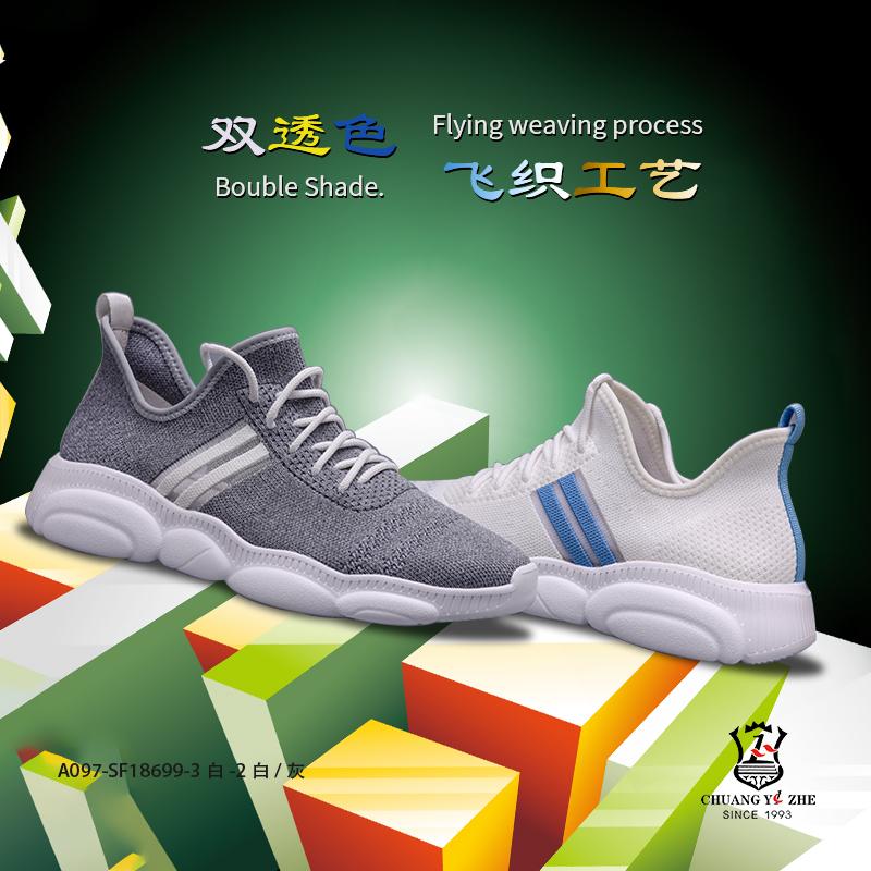 灰、白色时尚休闲运动鞋