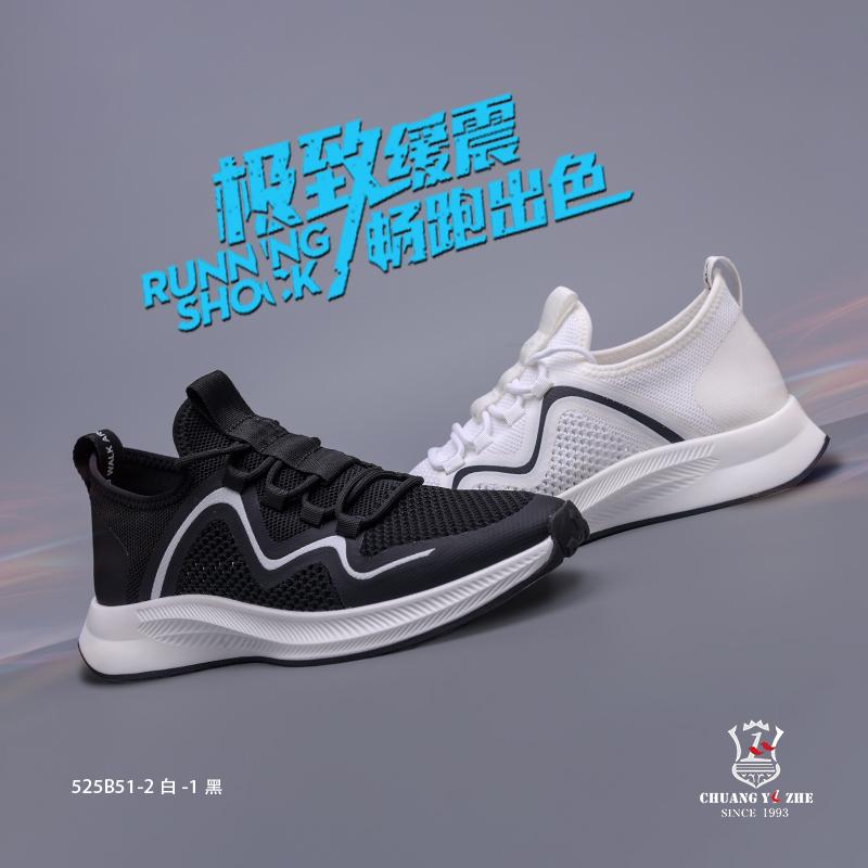 黑、白色时尚休闲运动鞋