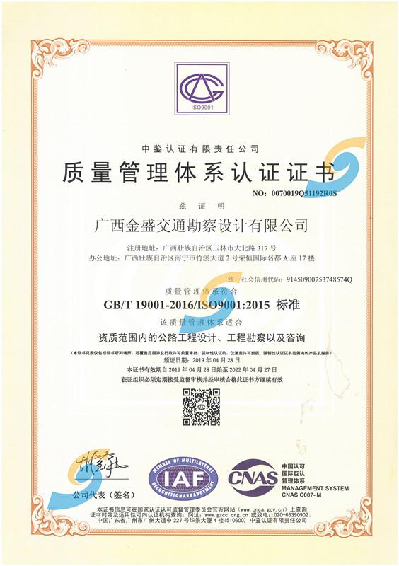 质量管理体系认证证书_副本.jpg