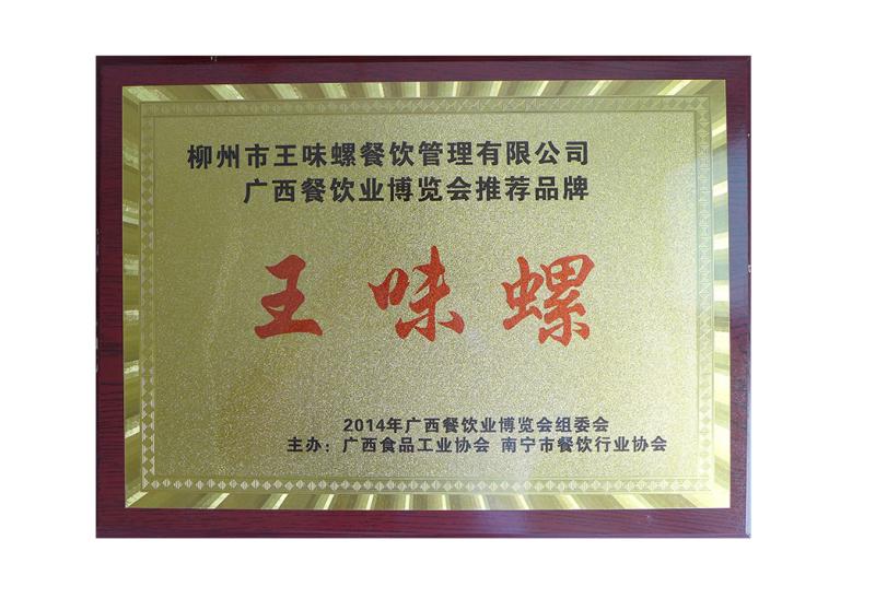广西餐饮业博览会推荐品牌