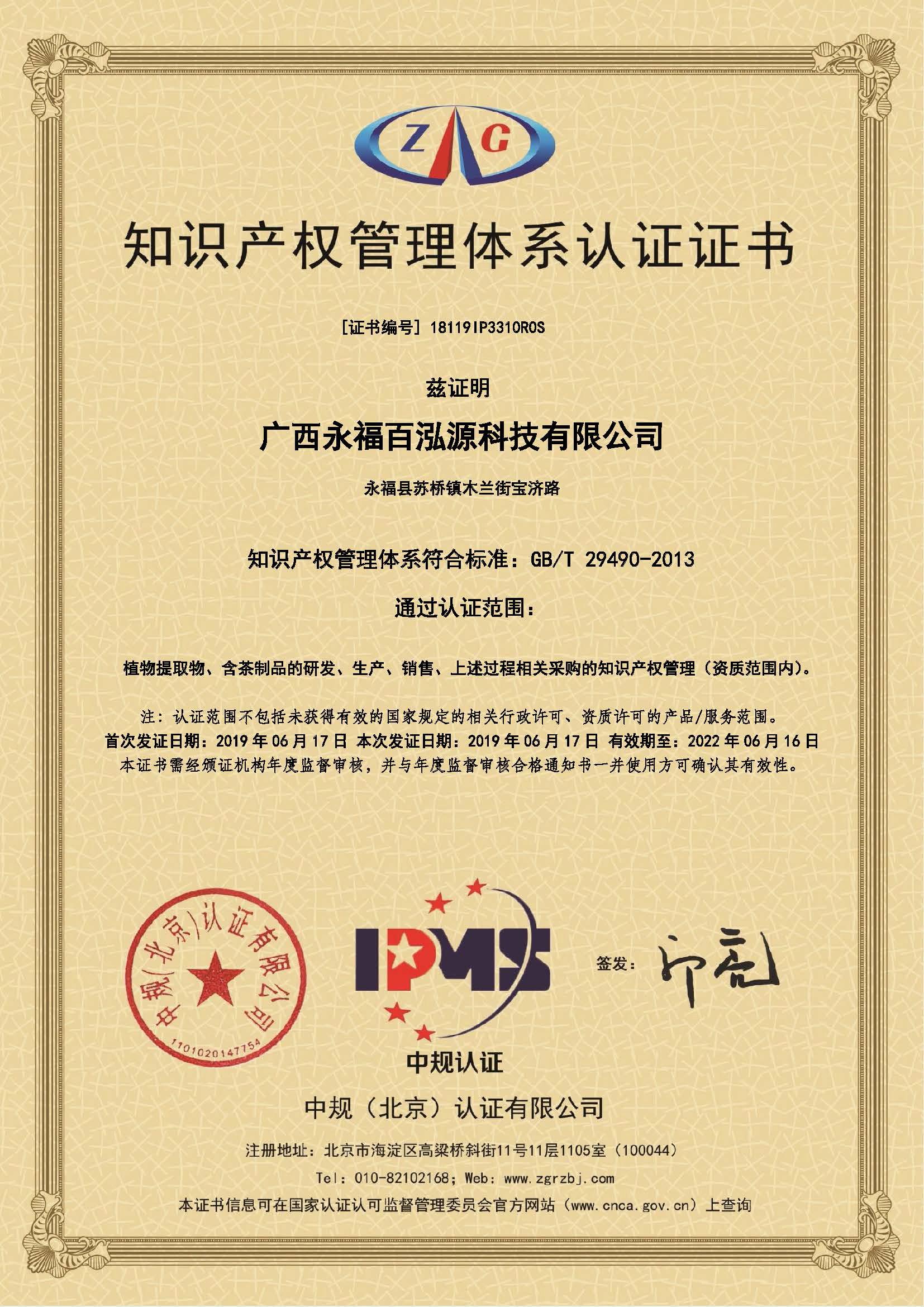 知識產權管理體系認證證書.jpg