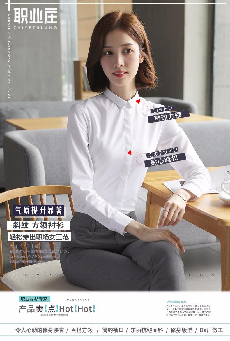 2019年新款白职业衬衫女小领长袖日本东丽韩版修身工作服工装面试正装衬衣