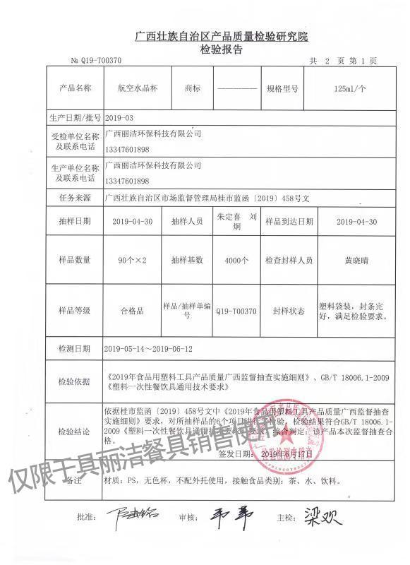 广西壮族自治区产品质量检验研究院检验报告