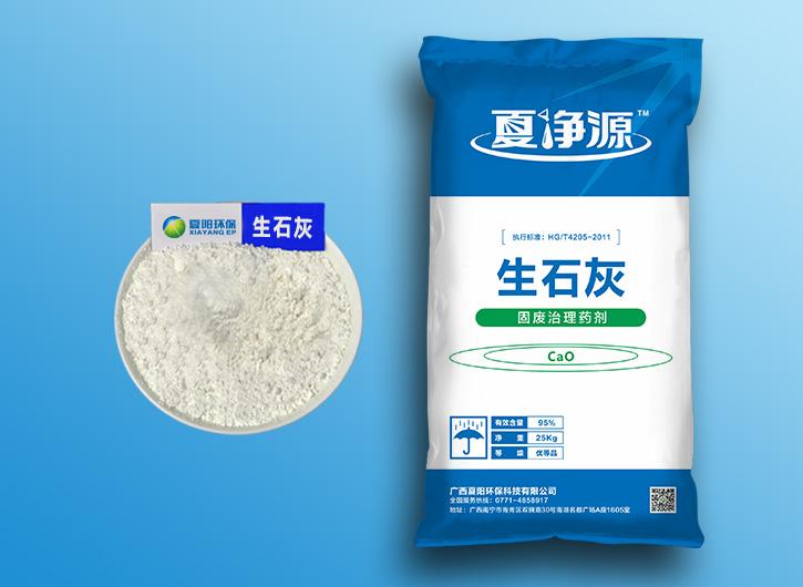 生石灰(氧化钙)