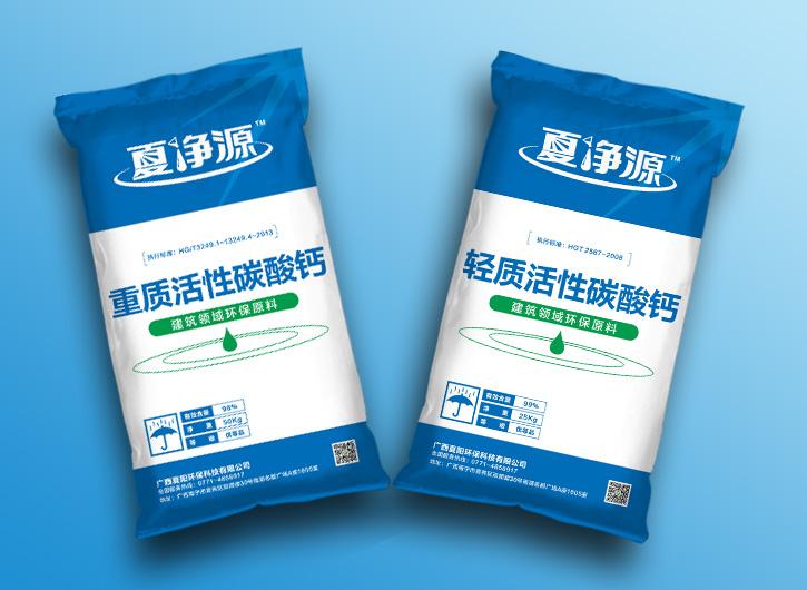 活性碳酸钙
