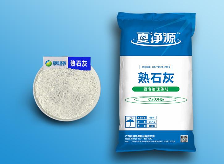 熟石灰(氢氧化钙)