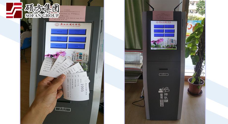 广安硕方科技?#21644;?#22269;语学院排队机应用