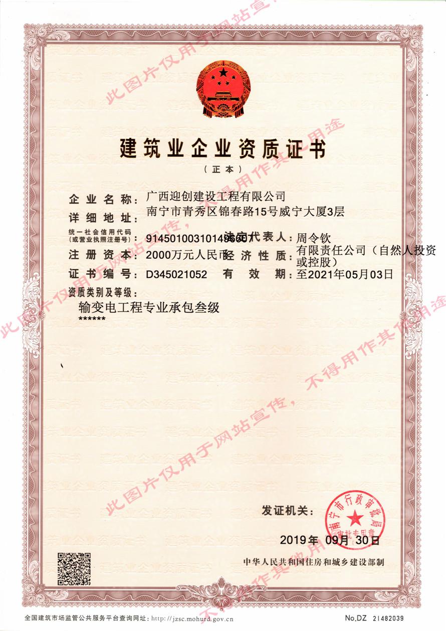 輸變電工程專業承包叁級證書