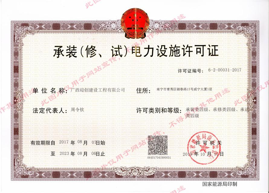 承裝(修、試)三級電力設施許可證