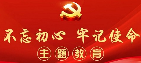 """【黨建+演講】""""不忘初心、牢記使命""""主題教育 ——紅色經典故事演講比賽"""