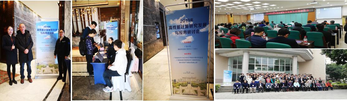2019年高性能计算研究发展与应用研讨会