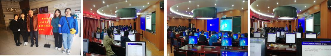 2019年中国四元数矩阵计算及应用研讨会