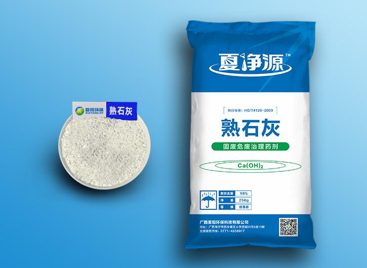 熟石灰(氫氧化鈣)