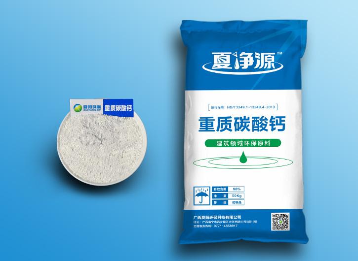 重质碳酸钙.jpg