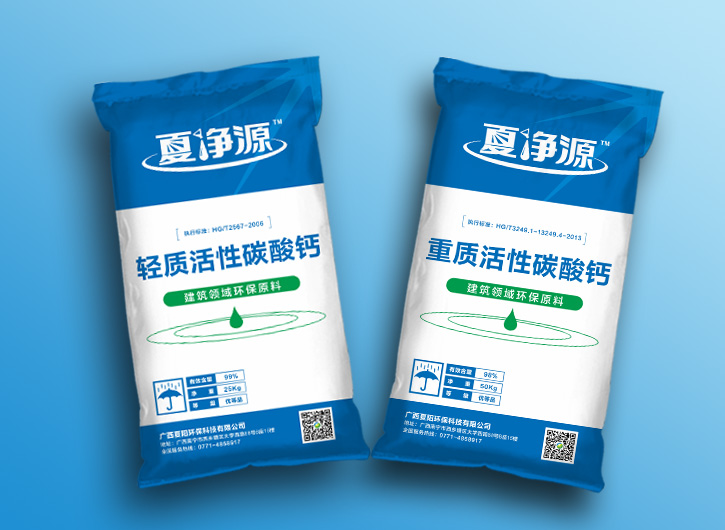 轻重活性碳酸钙.jpg