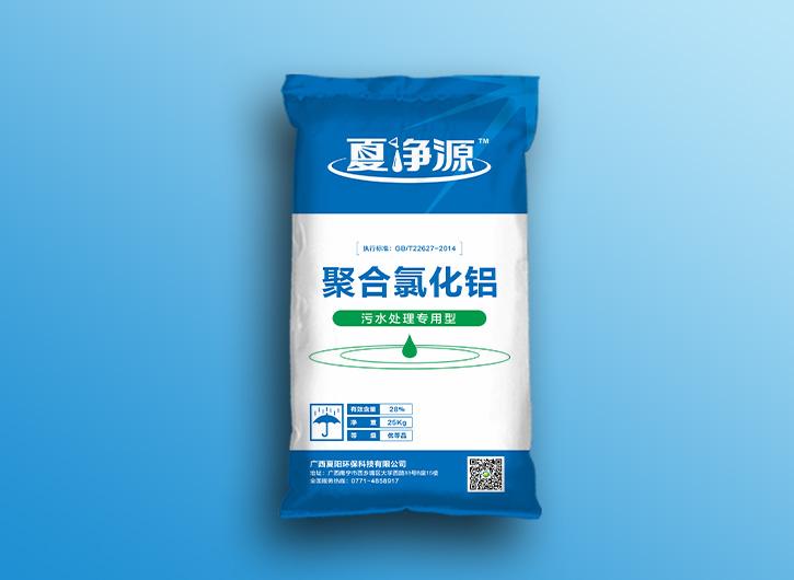 聚合氯化鋁(PAC)