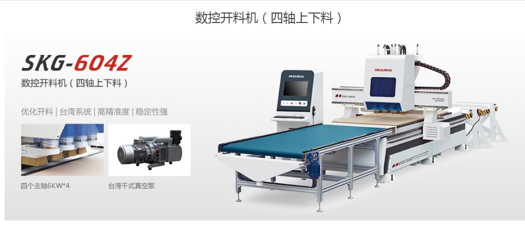 桦桦SKG-604Z开料机(四轴上下料)