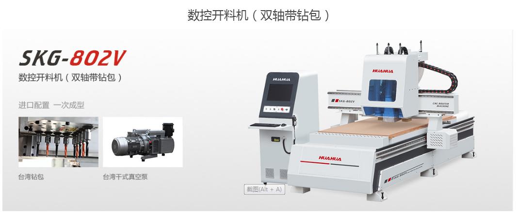 桦桦SKG-802V开料机(双轴带钻包)