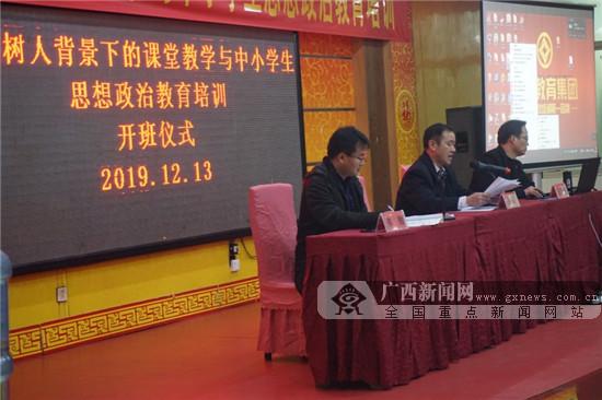 河池市天峨县2019年下半年教师培训班成功举办