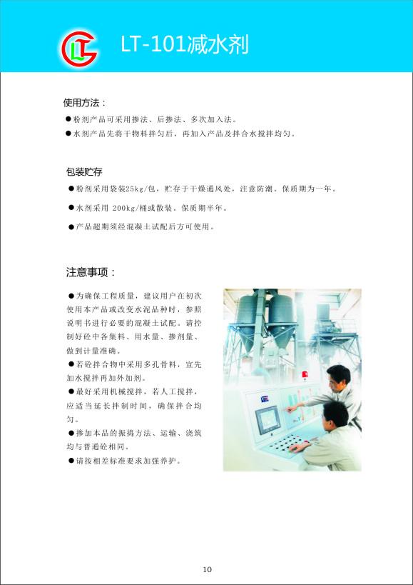 LT-減水劑11.jpg