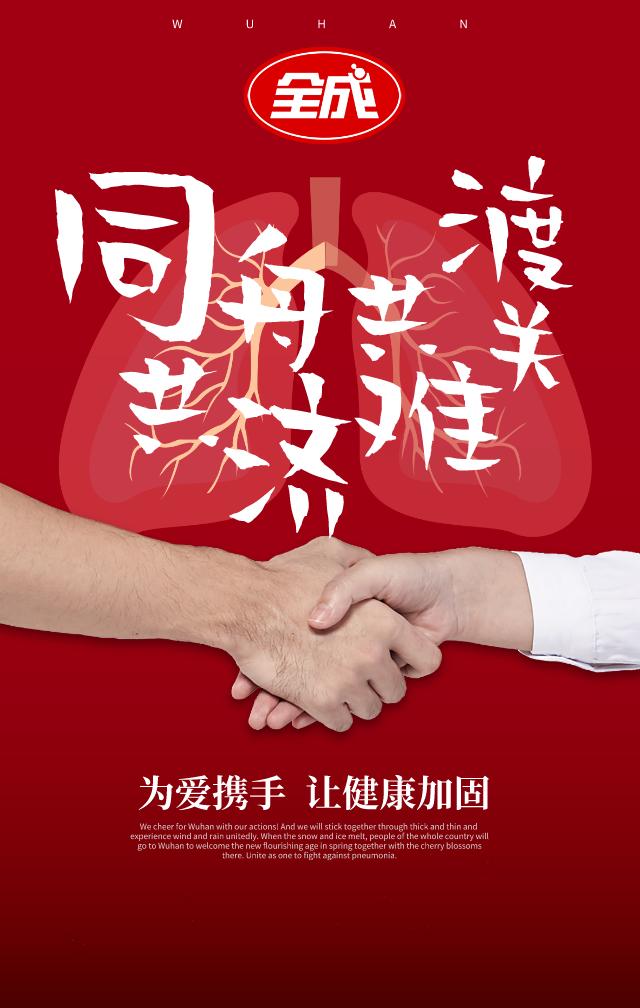 默认标题_手机海报_2020-02-18-0.png