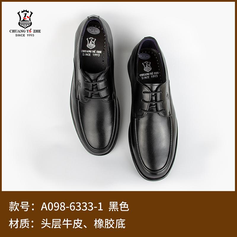 黑色精品商务皮鞋