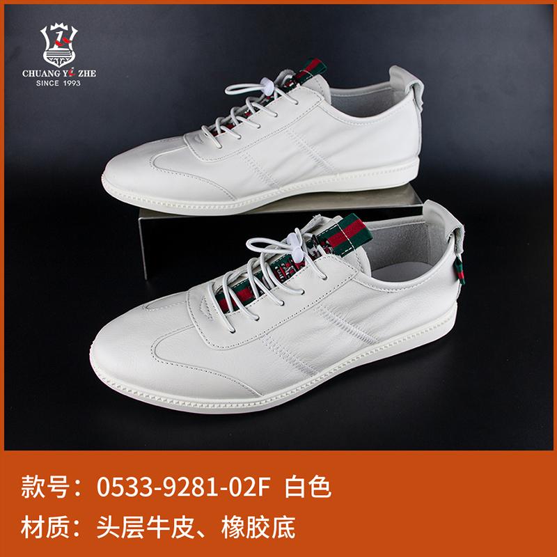 0533-9281-02F 白色.jpg
