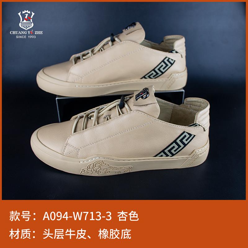 白、橙色时尚休闲运动鞋