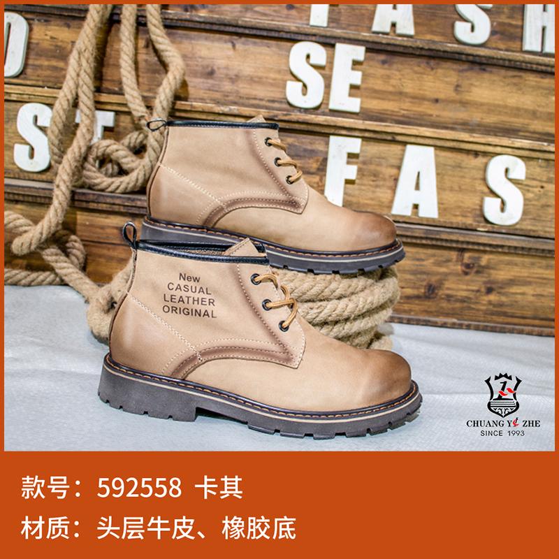时尚鞋、工装鞋