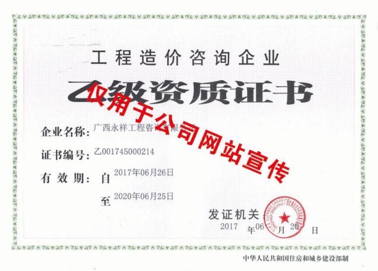 乙級資質證書