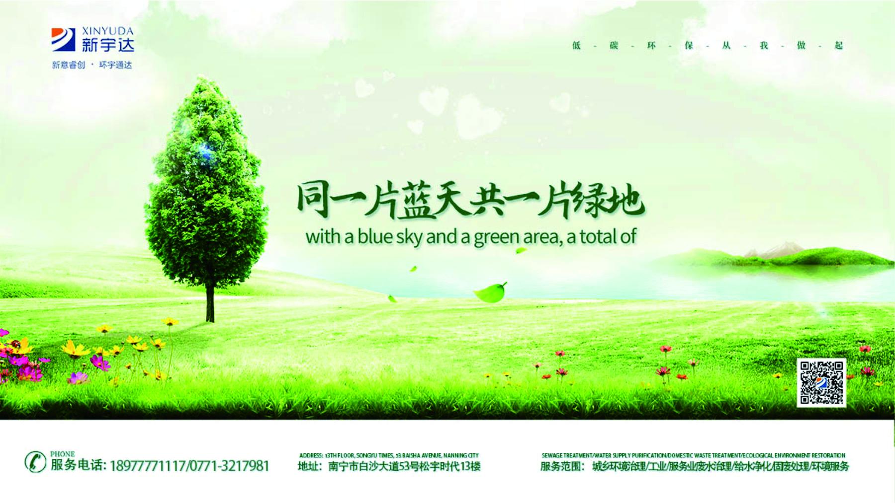 同一片天共一片绿地-恢复的.jpg