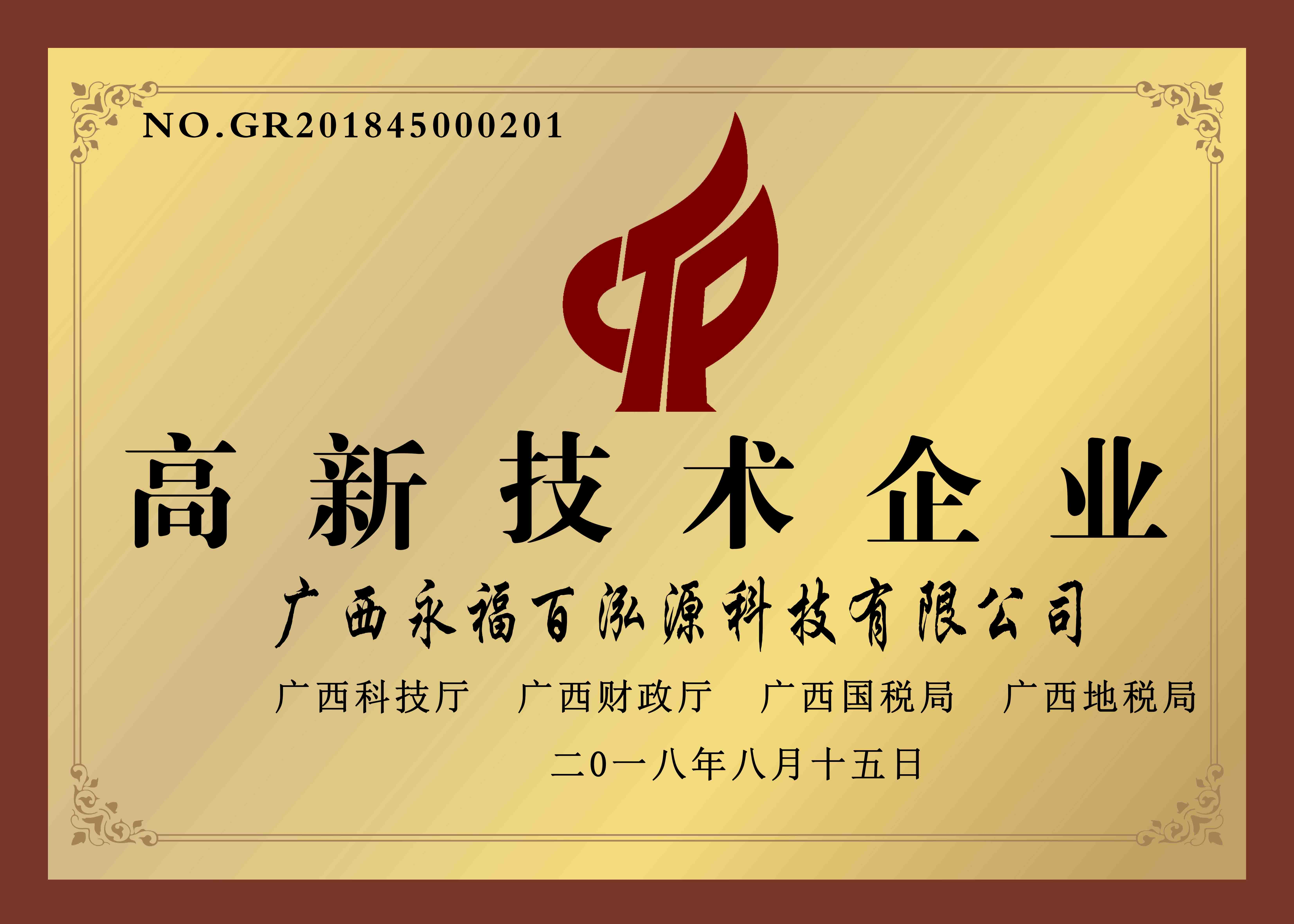 高新技術企業(廣西永福百泓源)