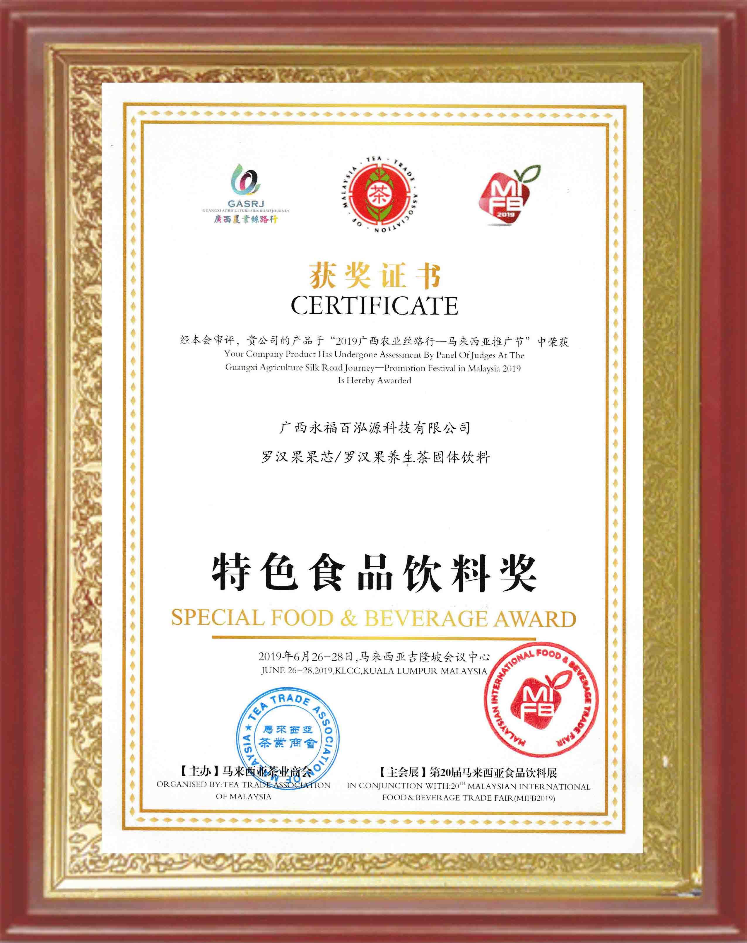馬來西亞特色食品飲料獎