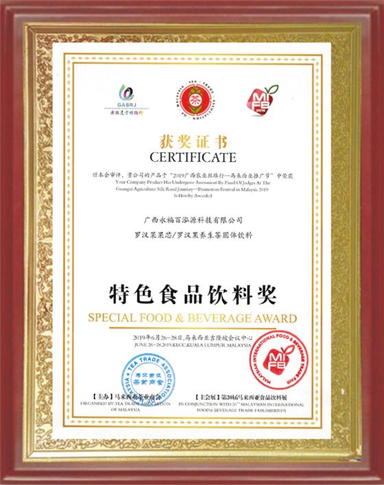 马来西亚特色食品饮料奖2.jpg