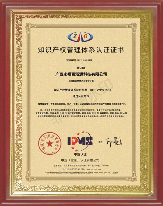 知識產權管理體系認證證書(廣西永福百泓源)