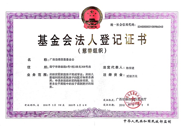 广西狗万万博体下载万博matext官网登录app新万博登录入口新万博法人证(正本).jpg
