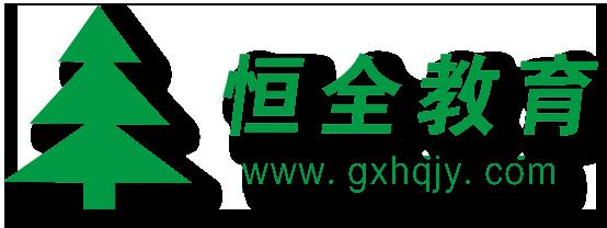 恒全教育logo-透明底版本.png