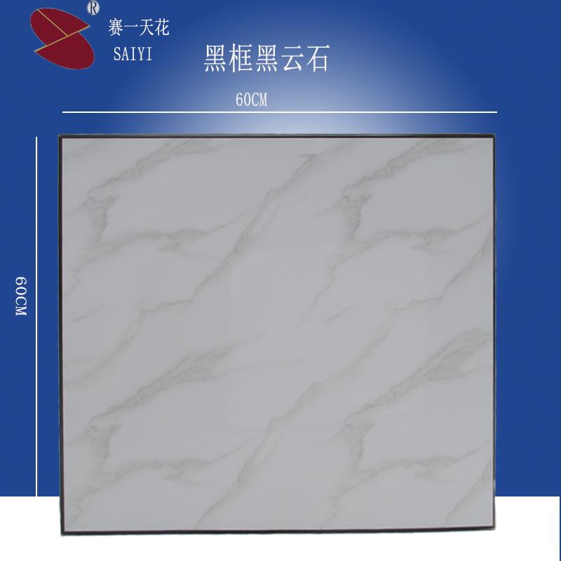 赛一建材 高分子铝扣板生产厂家