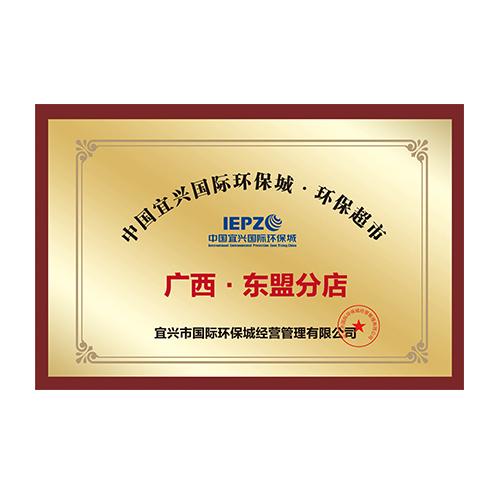 中国宜兴betway928城betway必威官网•东盟分店