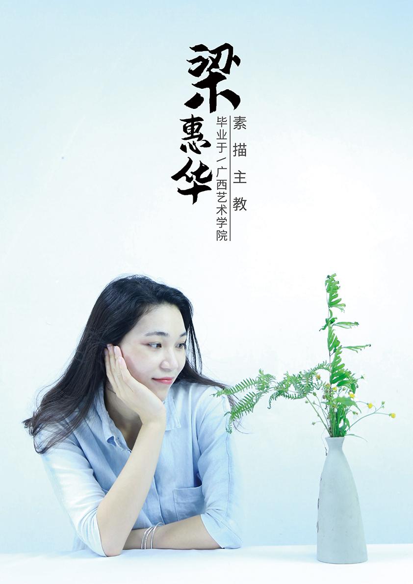 柳州梁惠华