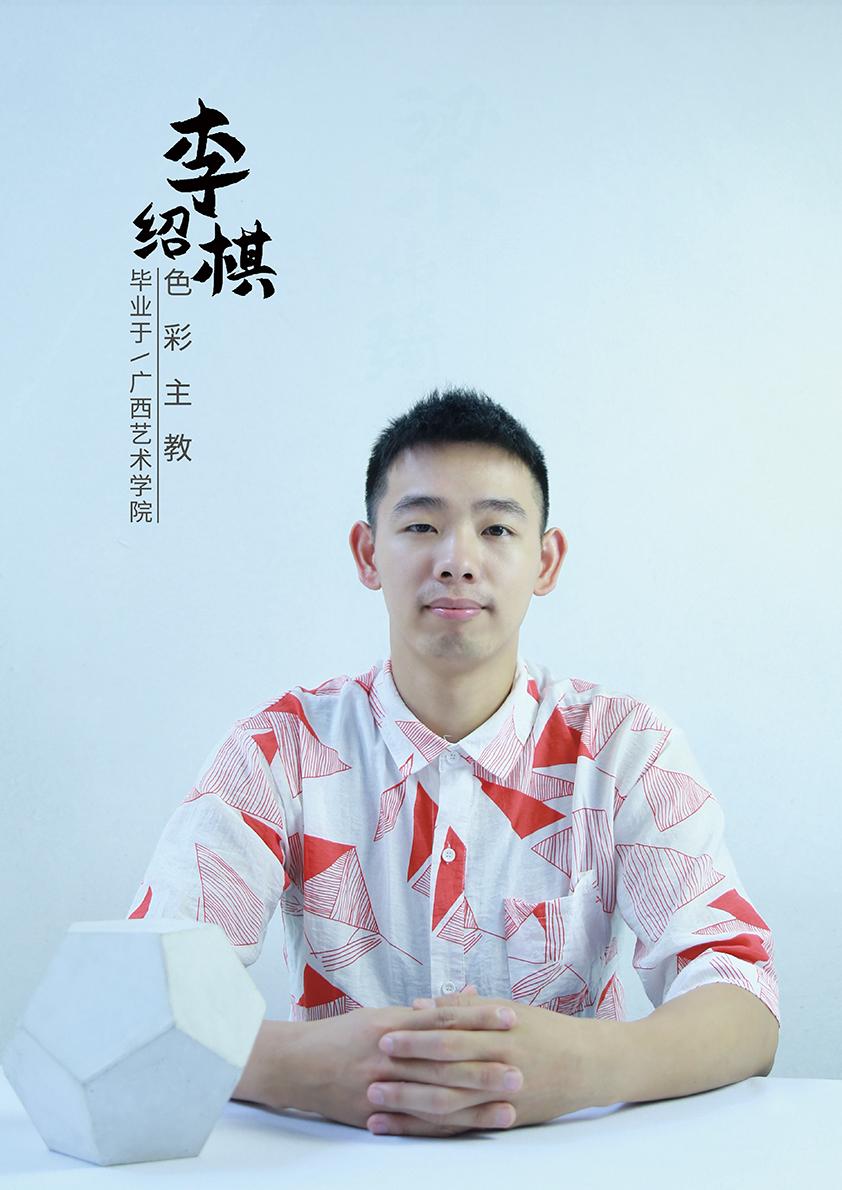 柳州李绍棋